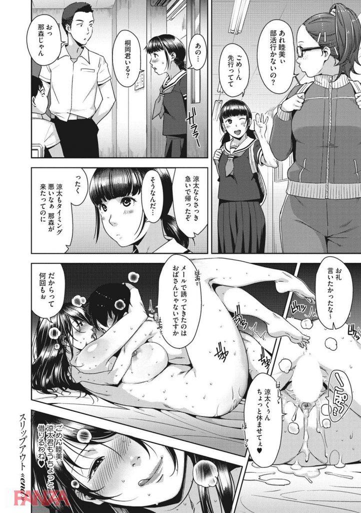 ショタエロ 漫画 おば