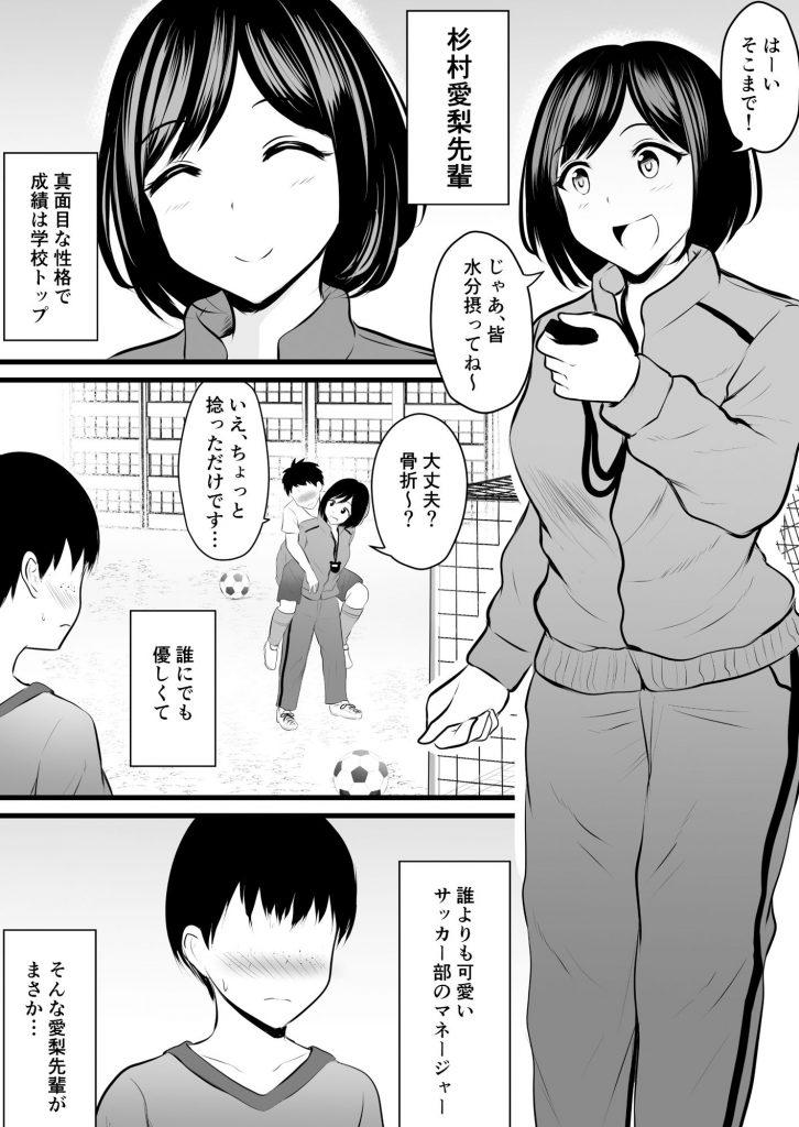 【裏垢エロ漫画】まじめで優しい先輩マネージャーさんが裏垢女子だった!!!