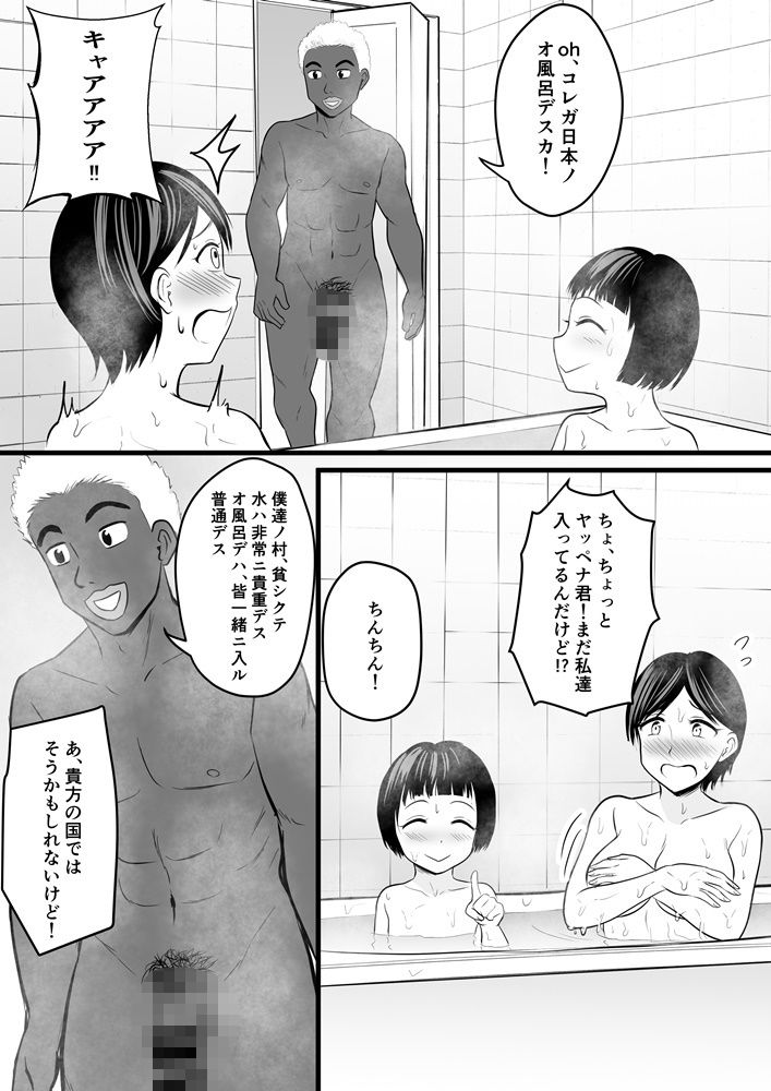【NTRエロ漫画】黒人留学生に身体を好き放題弄ばれる美人若妻