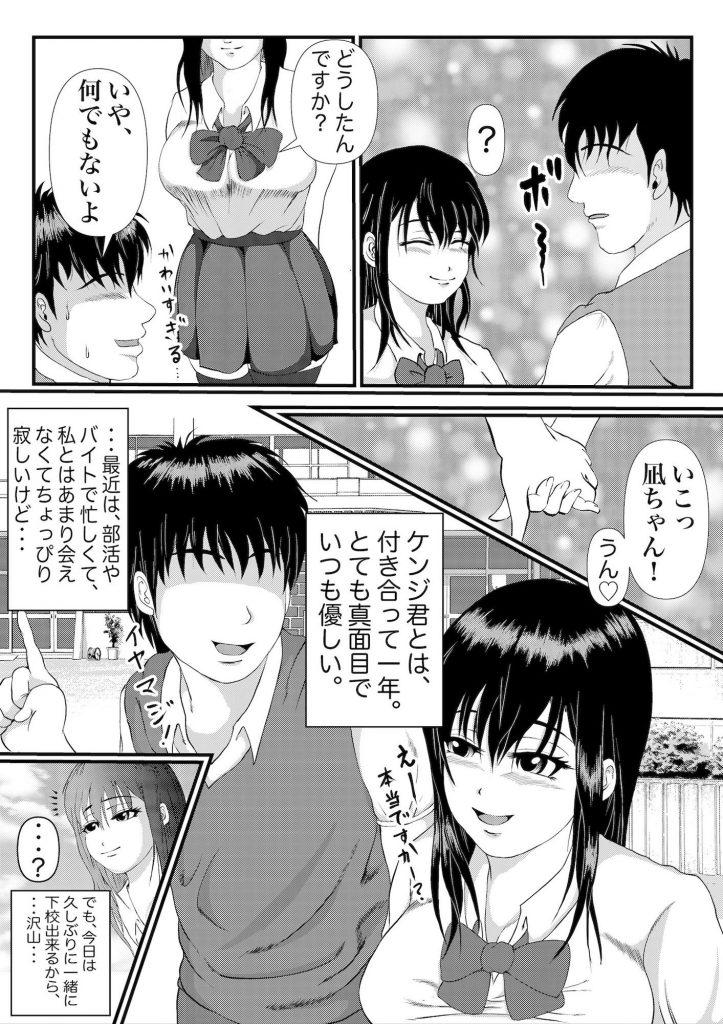 【エロ漫画催眠】彼氏とセックスレス状態の女の子を催眠をかけて俺のものにしてみたwww