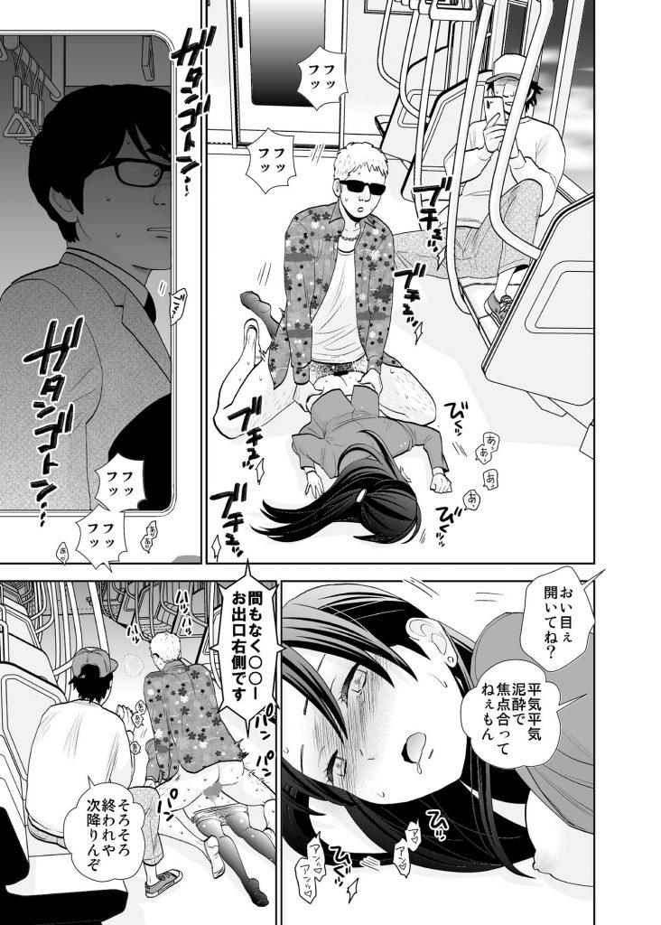 終電泥酔エロ漫画