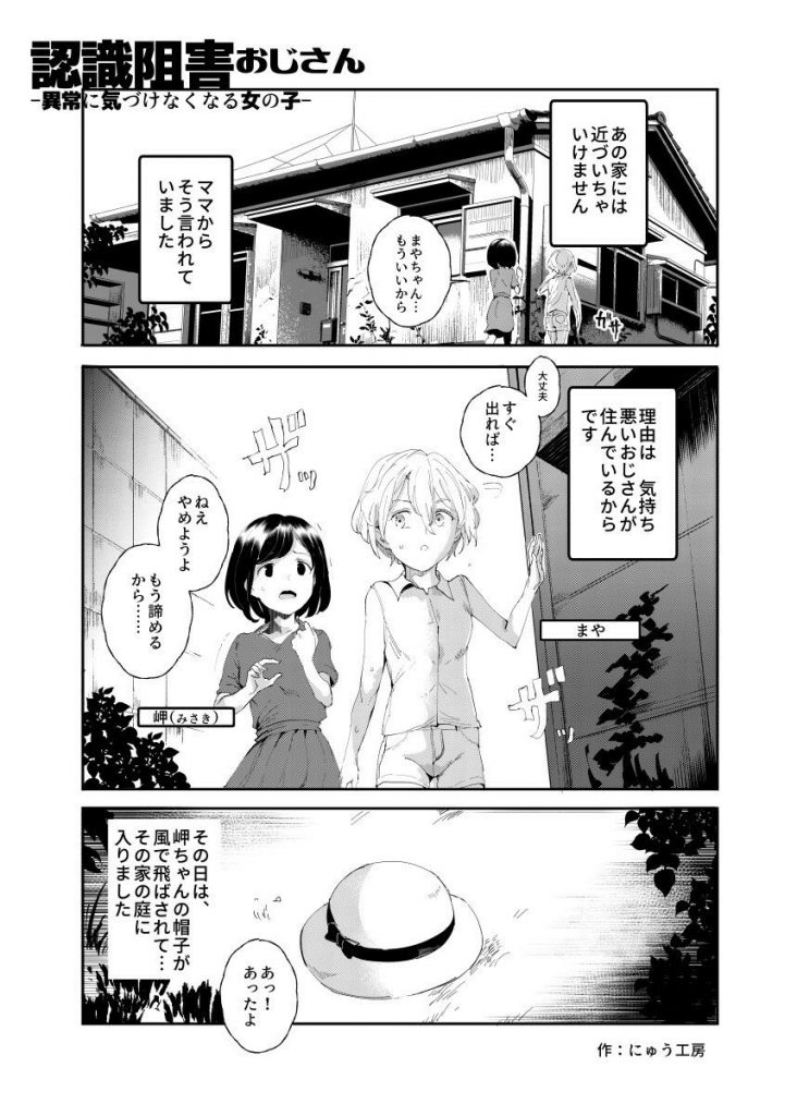 【エロ漫画】気持ちの悪すぎるおっさんに土下座をしてエッチなことをお願いしてる女の子たち…
