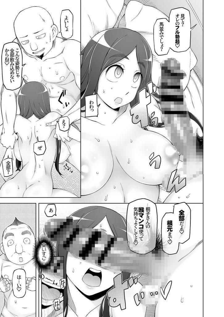 【エロ漫画人妻】SNSで知り合った男達とガチンコセックスをしてしまう人妻さん