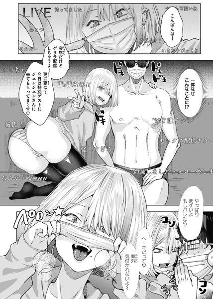 【エロ漫画】エロ配信者⇔黒髪優等生の2つの顔を持つJKが自分のファンに大胆なイタズラを仕掛ける