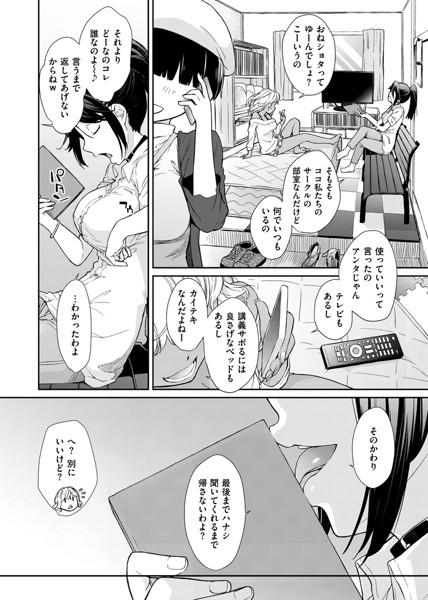 【エロ漫画お姉さん】オナニー覚えたての敏感チンポにお姉さんたちが襲い掛かる…