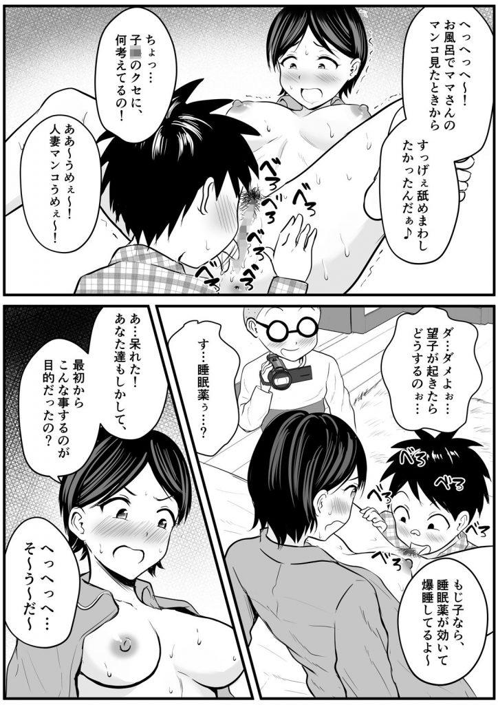 【エロ漫画ハメ撮り】同級生の母親を催眠剤でレイプからのハメ撮りしたったwww