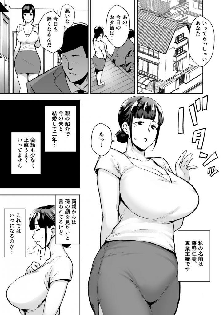 【NTRエロ漫画】夫との関係が冷え切っている人妻が居候しているチャラい甥っ子に弄ばれてしまう…