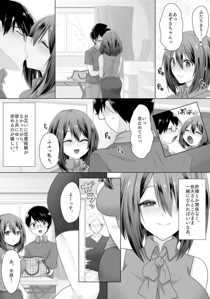 【エロ漫画処女】大好きな彼氏が処女が嫌いという噂を信じて、他の男と処女喪失してしまう女の子がヤバいwww