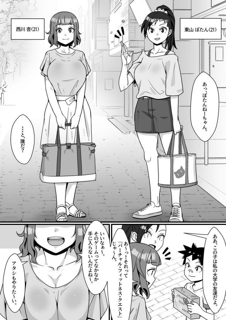 【エロ漫画女子大生】「バーチャル・フィットネス・クエスト」というVRゲームで悪用SEXする悪ガキ達